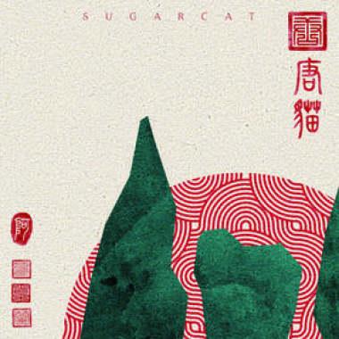 唐貓SUGARCAT-平凡日落
