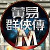 黃易群俠傳M - 實驗室初始劇情配樂 (實驗室 I )