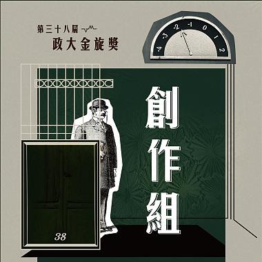38 創作組_元農_東京東京