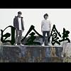 Zyan - 日全蝕Daylight ft. YellowSkies