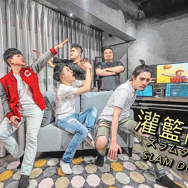 VOX玩聲樂團《灌籃高手組曲》Live Cover