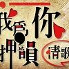 十字隼人X楊舒渢feat.馮勃棣a.k.a Birdy-我為你押韻-情歌{官方同名主題曲}