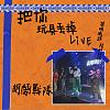 皇上駕崩 (Live2021)