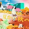 yenho ft.✧HATTOZ✧ - 跨夏起秋