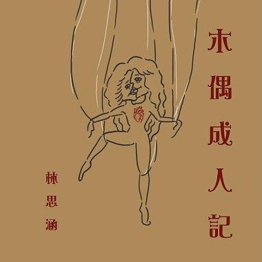 木偶成人記-Vulay思涵