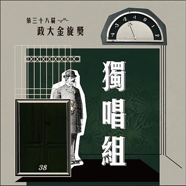 38 獨唱組_賴沐甜_Home