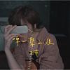 王菲 - 嗶一聲之後 (wakeupcover)   yingz 楊莉瑩
