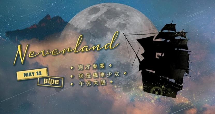 Neverland  午休失眠 X 狗才樂團 X 我是機車少女