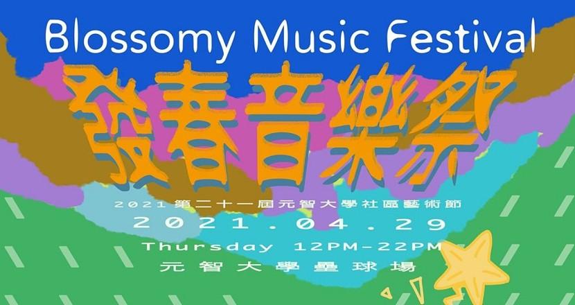 發春音樂祭/Blossomy music festival