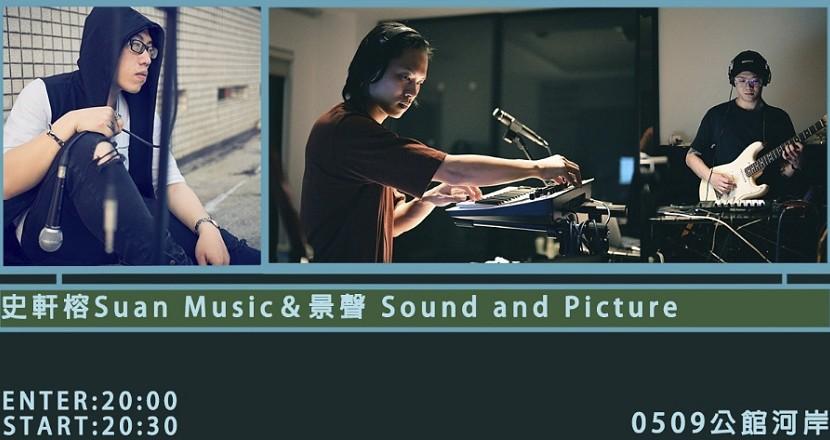 軒榕&景聲(史軒榕X景聲Sound and Picture)