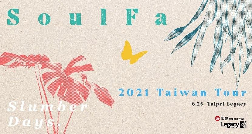 SoulFa靈魂沙發Slumber Days沉睡時光台灣巡迴 台北場 (取消)