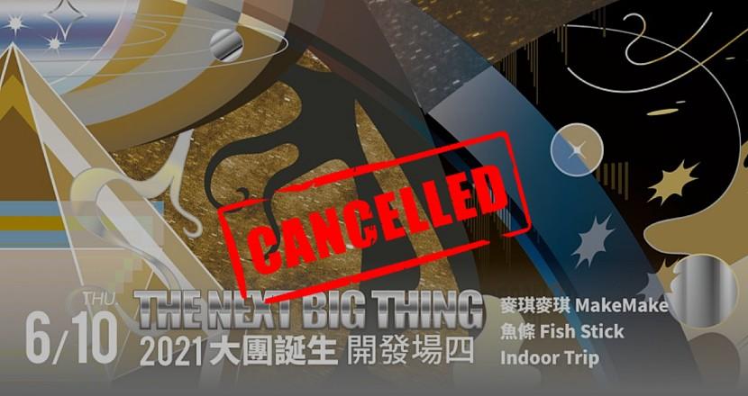 The Next Big Thing 大團誕生(開發場4)(取消)