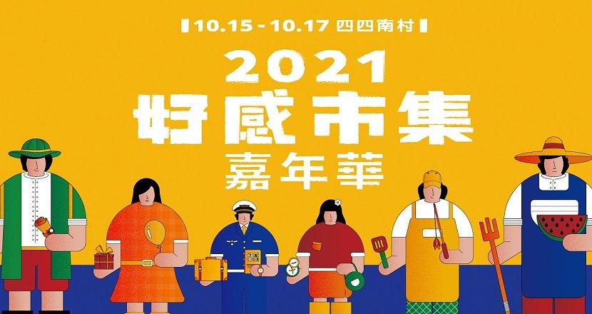 SHOPLINE 2021 好感市集嘉年華 10/17